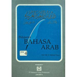 Pelajaran Bahasa Arab (Jilid 4)