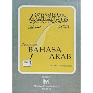 Pelajaran Bahasa Arab (Jilid 3)
