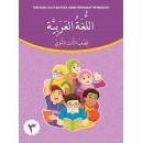 Siri Buku KAJI Bahasa Arab Menengah 3