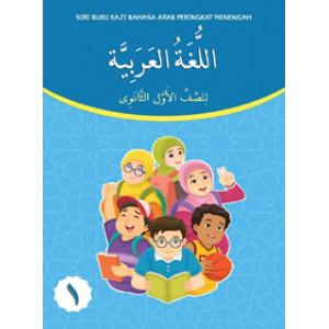 Siri Buku KAJI Bahasa Arab Menengah 1