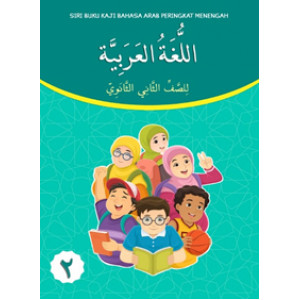 Siri Buku KAJI Bahasa Arab Menengah 2