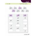 Siri Buku KAJI Bahasa Arab Darjah 5