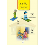 Kamus Tematik - Mari Kenal Islam -| *FOR NEW STUDENTS ONLY
