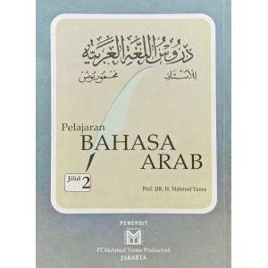 Pelajaran Bahasa Arab (Jilid 2)