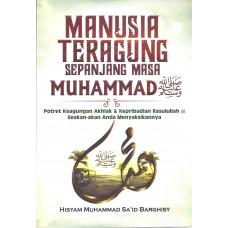 Manusia Teragung Sepanjang Masa Muhammad SAW