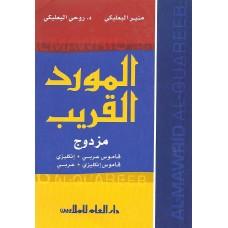 Al-Mawreed Pocket Dictionary