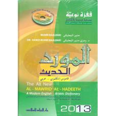 Al-Mawreed Al-Hadeeth