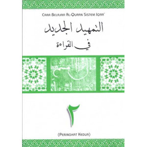 Al-Tamhid Al-Jadid Al-Tsani