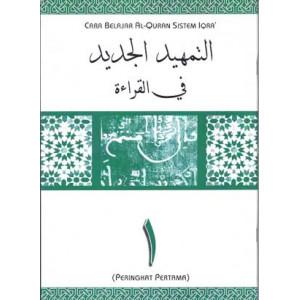 Al-Tamhid Al-Jadid Al-Awal