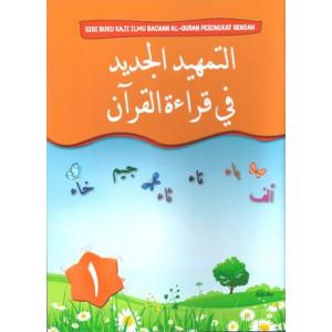 Siri Buku KAJI Ilmu Bacaan Al-Quran (Buku 1)   *FOR KBK 1 TO KBK 3 STUDENTS