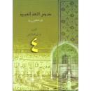 Arabic Language - Durus Lughah Al-'Arabiah 4