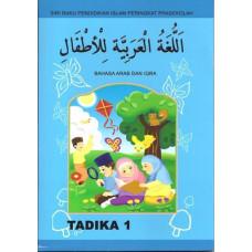 Bahasa Arab dan Iqra - Tadika 1