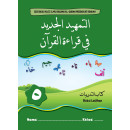 Siri Buku KAJI Latihan Ilmu Bacaan Al-Quran Darjah 5