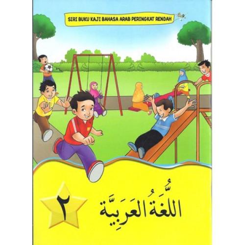 Siri Buku KAJI Bahasa Arab Darjah 2