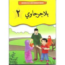 Siri Buku KAJI Belajar Jawi Darjah 2