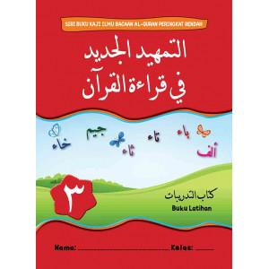 Siri Buku KAJI Latihan Ilmu Bacaan Al-Quran Darjah 3